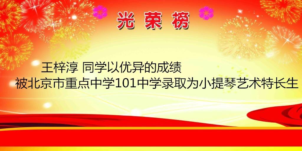 亚博app官方下载安卓版光荣榜-热烈祝贺亚博app官方下载安卓版